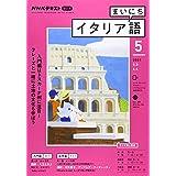 NHKラジオまいにちイタリア語 2021年 05 月号 [雑誌]