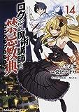 ロクでなし魔術講師と禁忌教典 (14) (角川コミックス・エース)