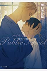 パブリックスクール ―ロンドンの蜜月― (キャラ文庫) Kindle版