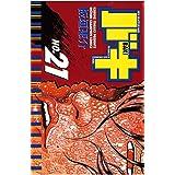 バキ(21) (少年チャンピオン・コミックス)