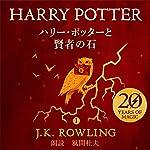 ハリー?ポッターと賢者の石: Harry Potter and the Philosopher's Stone