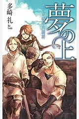 夢の上4 サウガ城の六騎将 (C★NOVELSファンタジア) Kindle版