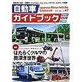 自動車ガイドブック〈2020~2021(第67巻)〉