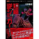 短縮×逆ショッカー 元祖爆走ローテーション理論 (競馬王馬券攻略本シリーズ)