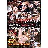 友だちのお母さんをクロロホルムで昏睡させ集団レイプ映像 東京スペシャル [DVD]