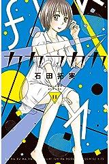 カカフカカ(11) (Kissコミックス) Kindle版