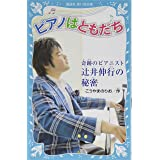 ピアノはともだち 奇跡のピアニスト 辻井伸行の秘密 (講談社青い鳥文庫)