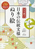 心を癒す 日本の伝統文様ぬり絵