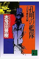 孔明の艦隊(4) 日米最終決戦 (講談社文庫) Kindle版