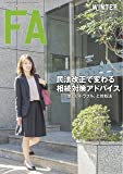 ファイナンシャル・アドバイザー NO.239 2019年冬号