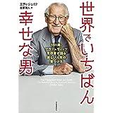 世界でいちばん幸せな男: 101歳、アウシュヴィッツ生存者が語る美しい人生の見つけ方