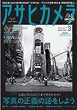 アサヒカメラ 2020年 03 月号 [雑誌]