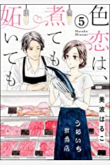 色恋は、煮ても妬いても(分冊版) 【第5話】 (無敵恋愛S*girl) Kindle版