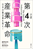 小説 第4次産業革命 日本の製造業を救え!