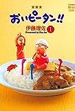 おいピータン!!(1) (Kissコミックス)