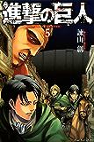 進撃の巨人(5) (週刊少年マガジンコミックス)
