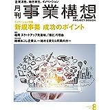 月刊事業構想 2017年8月号 [雑誌] (新規事業、成功への道)