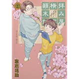 拝み屋横丁顚末記 27巻 (ZERO-SUMコミックス)