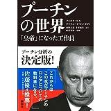 プーチンの世界