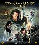 ロード・オブ・ザ・リング / 王の帰還 スペシャル・プライス版 [Blu-ray]