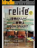 リライフプラス vol.14 (扶桑社ムック)