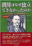 朝鮮はなぜ独立できなかったのか 1919年 朝鮮人を愛した米宣教師の記録 日本語版・縦書き