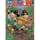 落第忍者乱太郎(39) (あさひコミックス)