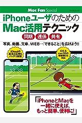 iPhoneユーザのためのMac活用テクニック [同期・連係・共有] Mac Fan Special Kindle版