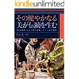 [写真集]その健やかなる美が伝統を生む:「弥治郎系」工人の技と伝統こけしのある風景(22世紀アート)