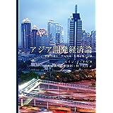 アジア開発経済論