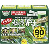 ヤクルトヘルスフーズ 私の青汁 360g(4gx90袋)