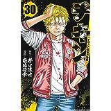 チキン 「ドロップ」前夜の物語 30 (30) (少年チャンピオン・コミックス)
