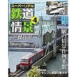 スーパーリアル鉄道情景 Vol.4 (NEKO MOOK)