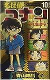 スーパーダイジェストブック 名探偵コナン10+ (少年サンデーコミックス)