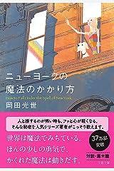 ニューヨークの魔法のかかり方 (文春文庫) Kindle版