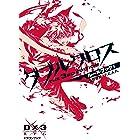 ダブルクロス The 3rd Edition ルールブック 1 (富士見ドラゴンブック)