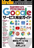 Googleサービス完全ガイド Googleの無料サービスを活用すればスマホ・タブレット・パソコンがもっと便利になる!