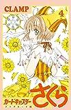 カードキャプターさくら クリアカード編(4) (KCデラックス)