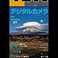 デジタルカメラマガジン 2021年4月号[雑誌]