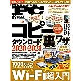 Mr.PC(ミスターピーシー) 2020年 09 月号 [雑誌]