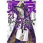 東京卍リベンジャーズ(23) (週刊少年マガジンコミックス)