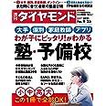 週刊ダイヤモンド 2021年 9/25号 [雑誌] (わが子にピッタリ! がわかる 塾・予備校)