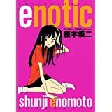 enotic[エノティック] (アクションコミックス)