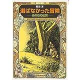 選ばなかった冒険——光の石の伝説 (偕成社文庫)