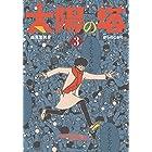 太陽の塔(3) (モーニングコミックス)
