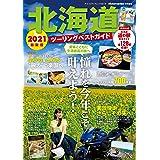 北海道ツーリングベストガイド2021 (ヤエスメディアムック681)