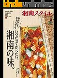 湘南スタイルmagazine 2020年8月号 第82号(いつだって食べたい 湘南の味)[雑誌]