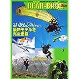 パラグライダー&パラモーターGEAR-BOOK2020-2021 (イカロス・ムック)
