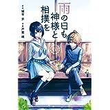 雨の日も神様と相撲を(3) (月刊少年マガジンコミックス)