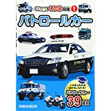 パトロールカー (はたらくくるま図鑑)